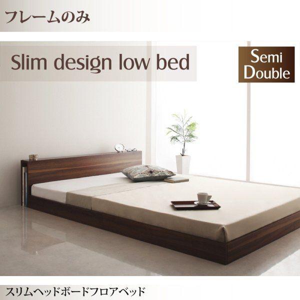 セミダブルベッド ベッドフレームのみ スリムヘッドボードローベッド セミダブル