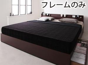 キングサイズベッド 収納付き フレームのみ 棚・コンセント・収納ベッド