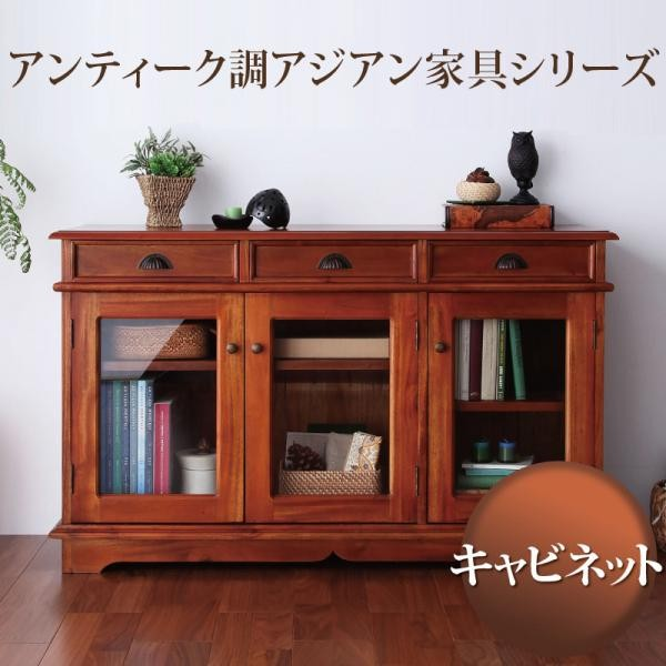 キャビネット 120cm アンティーク調アジアン家具 おしゃれ