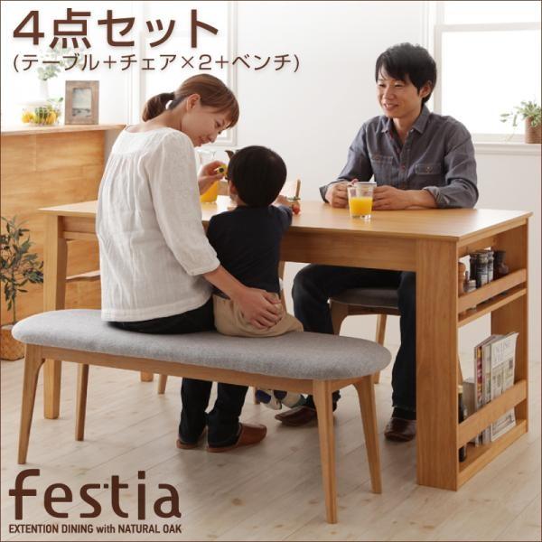 天然木オーク材伸縮 ダイニングテーブルセット 4点セット(テーブル+チェア×2+ベンチ)