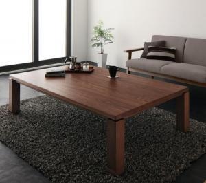 リビングテーブル おしゃれ 長方形(150×90) 天然木ウォールナット材 木製 和モダンこたつテーブル