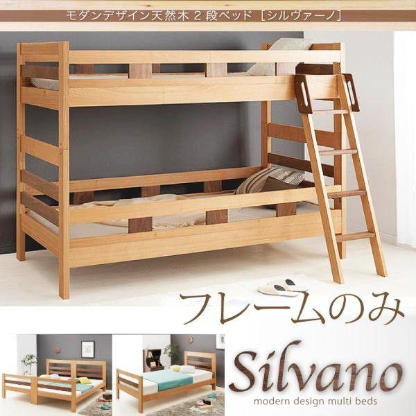 二段ベッド フレームのみ 天然木2段ベッド