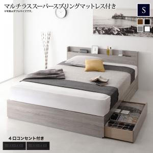 シングルベッド マットレス付き マルチラススーパースプリング スリム棚・多コンセント付き・収納ベッド シングル