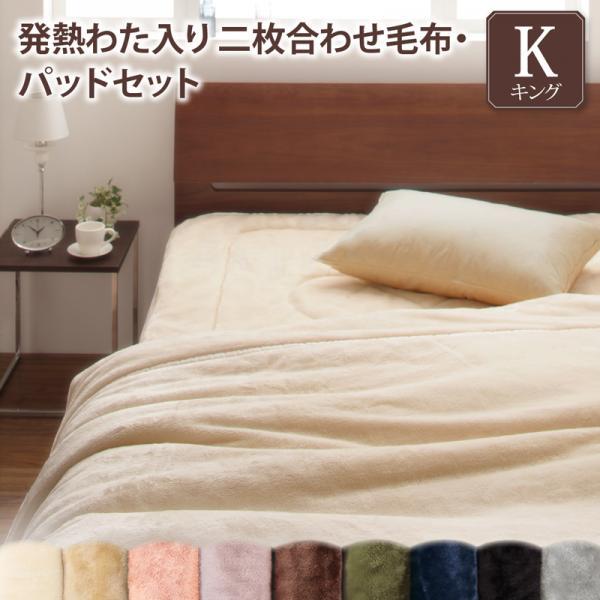 発熱わた入り2枚合わせ毛布+敷きパッドセット キング プレミアムマイクロファイバー贅沢仕立て 2枚合わせ毛布