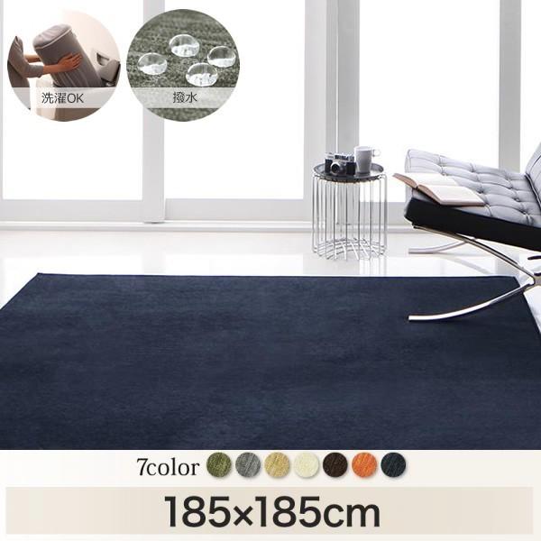 ラグマット 約2畳 正方形 おしゃれ 185×185cm 撥水機能付きシェニールラグ