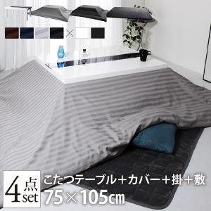 こたつセット 長方形(75×105cm) おしゃれ アーバンこたつ 4点セット(テーブル+掛・敷布団+布団カバー)