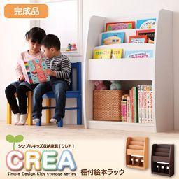 シンプルデザイン キッズ収納家具シリーズ 63cm 90cm 28cm 子供用収納 棚付絵本ラック 【CREA】
