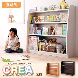 シンプルデザイン キッズ収納家具シリーズ 93cm 90cm 30cm 子供用収納 本棚 【CREA】