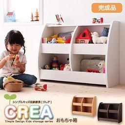 シンプルデザイン キッズ収納家具シリーズ 75.9cm 60cm 30cm 子供用収納 おもちゃ箱 【CREA】