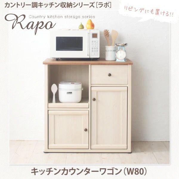 カントリー調キッチン収納シリーズ 79cm 81.5cm 44.5cm キッチン収納 キッチンカウンターワゴン 【RAPO】