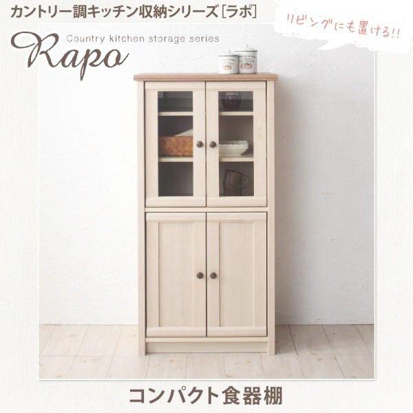 カントリー調キッチン収納シリーズ 59cm 116.3cm 39.4cm キッチン収納 コンパクト食器棚 【RAPO】