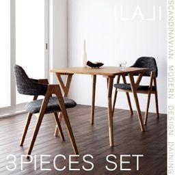 ダイニングテーブルセット 2人掛け おしゃれ 3点セット(テーブル幅80+チェア2脚) 北欧モダンデザイン ダイニングセット