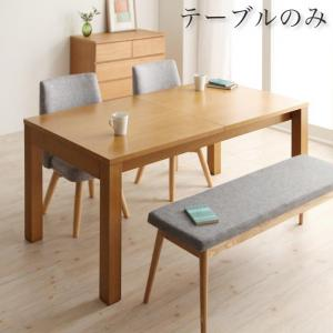 ダイニングテーブル おしゃれ W145-205 北欧デザイン 伸縮