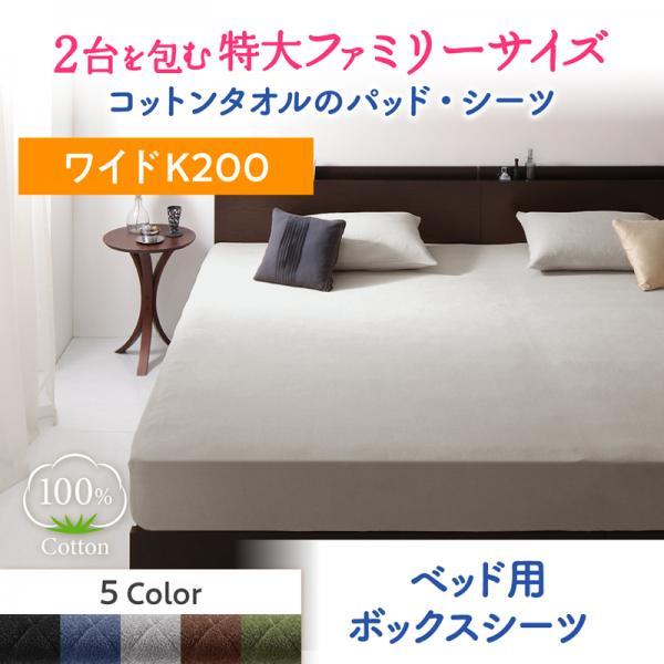 ベッドカバー ワイドK200 おしゃれ 年中快適 綿100%コットンタオル ボックスシーツ 綿100% サイレントブラック オリーブグリーン 最安値 コットンタオル シルバーアッシュ 数量は多