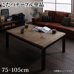 こたつテーブル 長方形(75×105cm) おしゃれ 古木風ヴィンテージデザイン