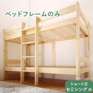 2段ベッド フレームのみ コンパクト天然木2段ベッド セミシングル ショート丈 敷きパッドなし