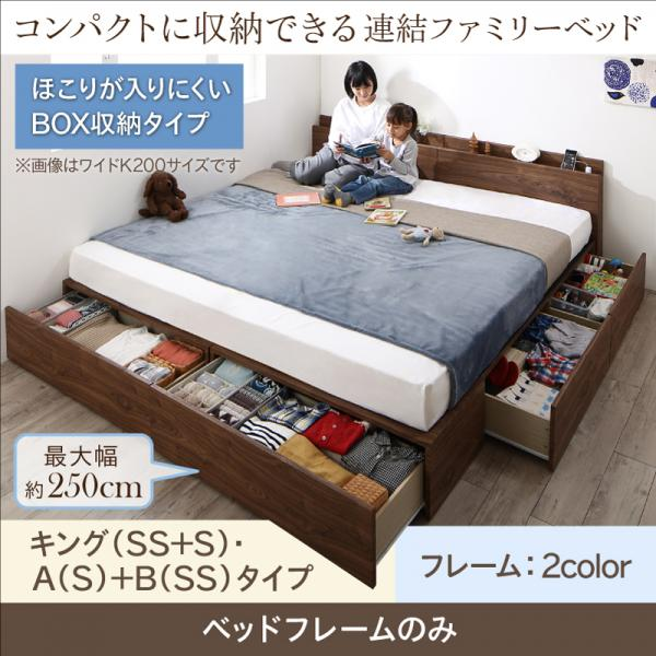 当季大流行 キングサイズベッド フレームのみ コンパクトに収納できる連結ベッド コンパクトに収納できる連結ベッド キング(SS+S) キングサイズベッド キング(SS+S) A(S)+B(SS)タイプ, 酒の番人 ヤマカワ:7c79e98d --- kventurepartners.sakura.ne.jp