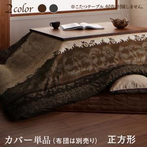 こたつ布団カバー 正方形(75×75cm)対応 おしゃれ 贅沢裏毛布付き リゾートモダン暖かこたつカバー