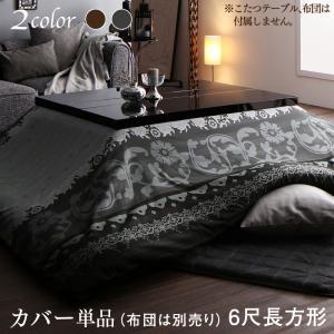 こたつ布団カバー 6尺長方形(90×180cm)対応 おしゃれ 贅沢裏毛布付き リゾートモダン暖かこたつカバー
