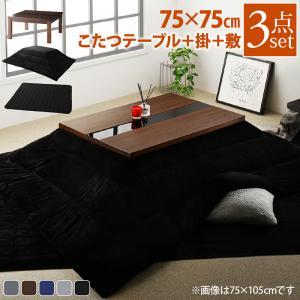 こたつセット 正方形(75×75cm) おしゃれ アーバンこたつセット 3点セット(テーブル+掛・敷布団)