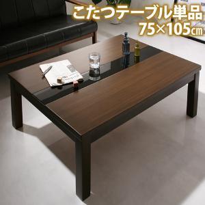 こたつテーブル 長方形(75×105cm) おしゃれ アーバンセット
