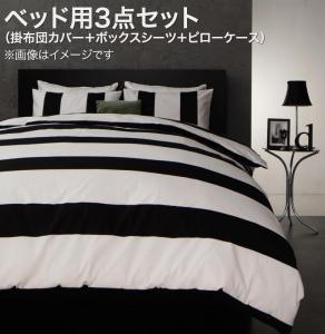 布団カバーセット セミダブル3点セット ベッド用 モダンボーダーデザインカバ おしゃれ 布団カバーセット