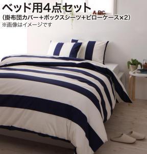 布団カバーセット ダブル4点セット ベッド用 ナチュラルボーダーデザインカバー おしゃれ 布団カバーセット