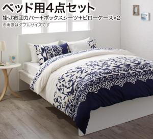 布団カバーセット クイーン4点セット ベッド用 地中海リゾートデザインカバー おしゃれ 布団カバーセット