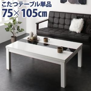 こたつテーブル 長方形(75×105cm) おしゃれ アーバン 鏡面仕上