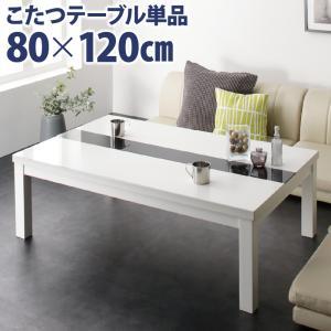 こたつテーブル 4尺長方形(80×120cm) おしゃれ アーバン 鏡面仕上