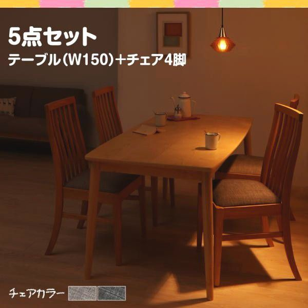 ダイニングテーブルセット 4人掛け おしゃれ 5点セット(テーブル幅150+チェア4脚) タモ材 ハイバックチェア ダイニングセット