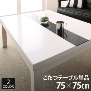 こたつテーブル 正方形(75×75cm) おしゃれ アーバン 鏡面仕上