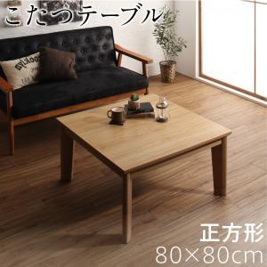 こたつテーブル 正方形(80×80cm) おしゃれ オーク調古木風ヴィンテージデザイン