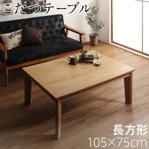 こたつテーブル 長方形(75×105cm) おしゃれ オーク調古木風ヴィンテージデザイン