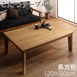 こたつテーブル 4尺長方形(80×120cm) おしゃれ オーク調古木風ヴィンテージデザイン