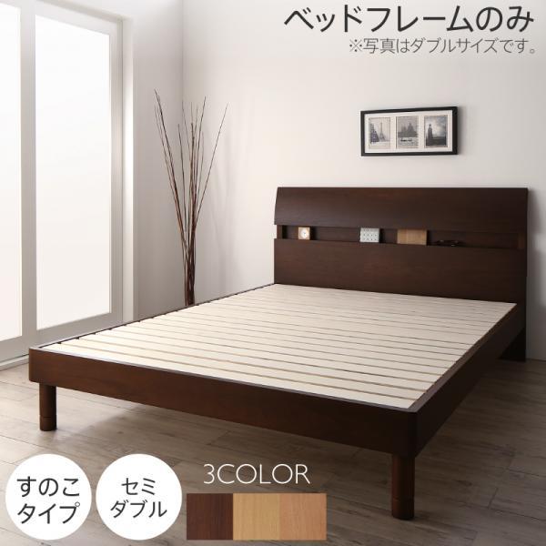 棚コンセント付きデザインベッド フレームのみ すのこタイプ セミダブル ウォルナット 大決算セール アルダー ふるさと割 セミダブルベッド タモホワイト