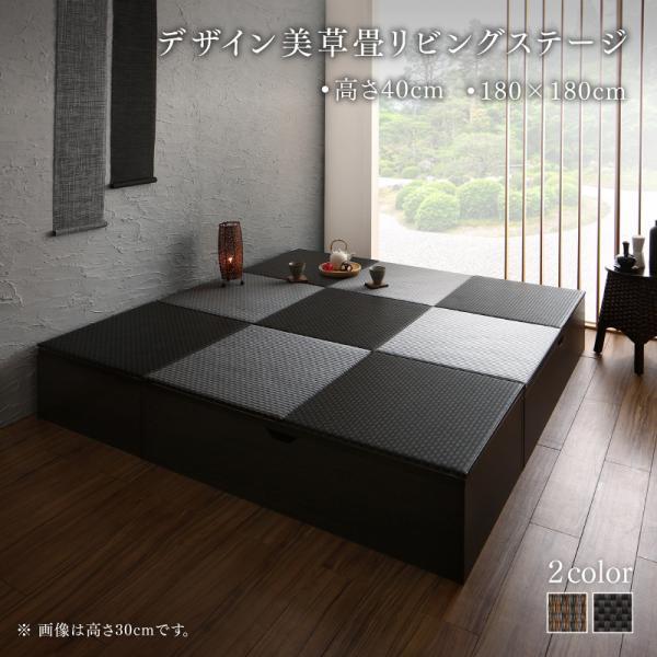 畳ボックス収納 180×180cm ハイタイプ 国産 収納付きデザイン美草畳リビングステージ
