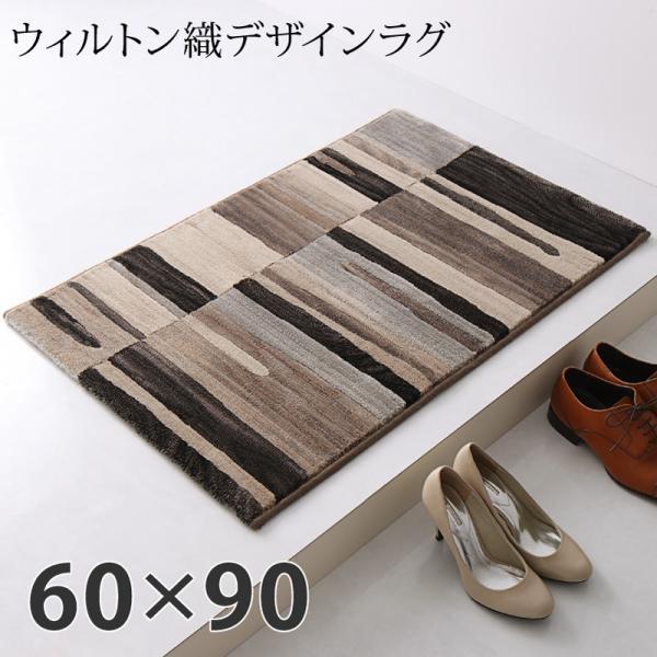 玄関マット おしゃれ 60×90cm ウィルトン織ラグ 人気 毎日激安特売で 営業中です ブラック 黒 ベージュ