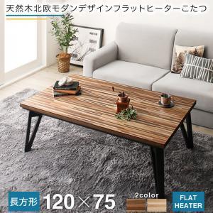 こたつテーブル 4尺長方形(75×120cm) おしゃれ 天然木北欧モダンデザインフラットヒーターこたつ