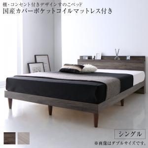 シングルベッド マットレス付き 国産カバーポケットコイル 棚・コンセント付きすのこベッド