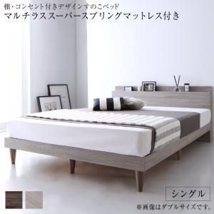 シングルベッド マットレス付き マルチラススーパースプリング 棚・コンセント付きすのこベッド