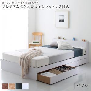 ダブルベッド マットレス付き プレミアムボンネルコイル 棚 コンセント付き 引き出し2杯 収納ベッド