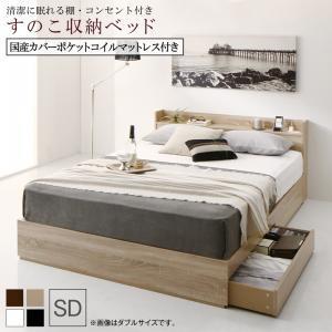 セミダブルベッド マットレス付き 国産カバーポケットコイル 棚・コンセント付きすのこ収納ベッド