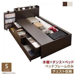 公式 お客様組立 大容量収納付きベッド シングル フレームのみ 入荷予定 チェスト収納 大容量収納ベッド シングルベッド