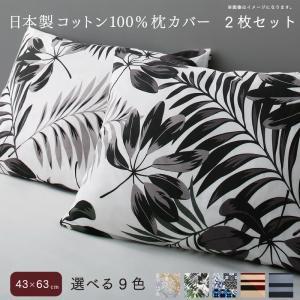 希少 枕カバー おしゃれ 期間限定お試し価格 43×63 日本製コットン100%枕カバー 2枚セット