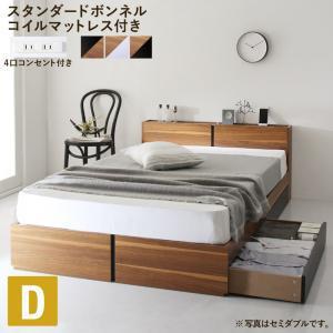 ダブルベッド マットレス付き スタンダードボンネルコイル 棚・コンセント 引出し収納付きベッド