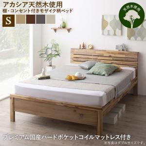 シングルベッド マットレス付き プレミアム国産ハードポケットコイル 高さ調節可能 棚・コンセントつき
