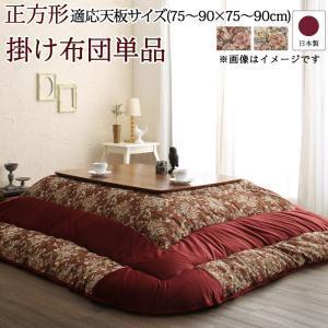 こたつ布団 正方形(80×80cm)天板対応 おしゃれ ゴブラン織 花柄国産