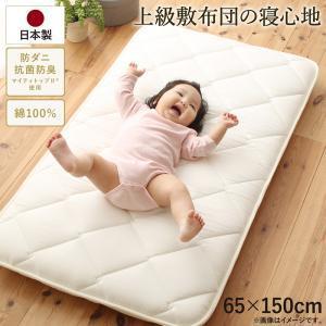 お昼寝布団 敷布団 65×150cm 日本製綿100%三層長座布団