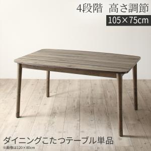 こたつテーブル 長方形(75×105cm) おしゃれ 暮らしに合わせてテーブルも布団も高さ調節